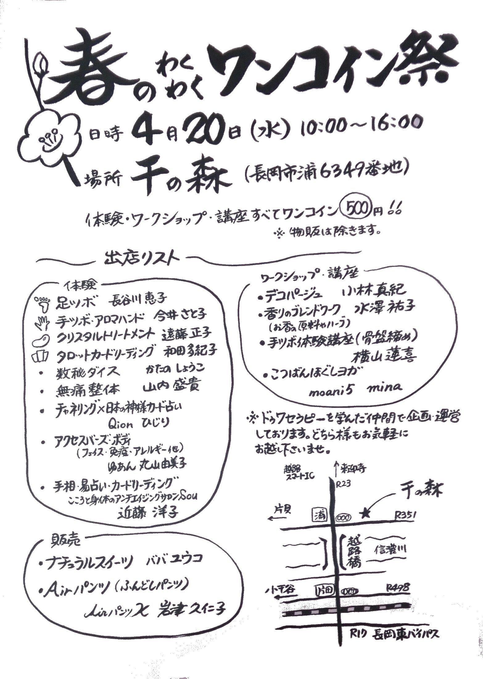 nagaoka0420.jpg